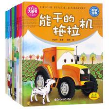 《车车认知大画书》儿童绘本 全8册 券后19.8元包邮