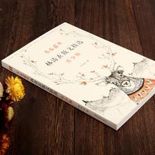 《青春盛开·林清玄散文集 青少版 》 13.8元