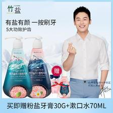 竹盐牙膏按压式口气清新呵护牙龈喜马拉雅粉盐派缤285g韩国进口 49元