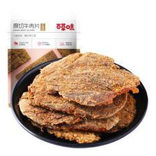 百草味 五香味原切牛肉片50g/袋 *11件 103.5元(合9.41元/件)