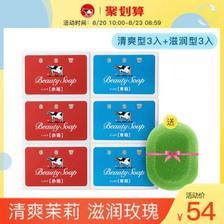 COW 牛乳石碱 手工牛奶香皂 100g*6块 9.1折 ¥49