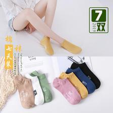 宝格乐 低帮纯棉短袜7双 8.9元包邮
