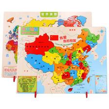 中国地图拼图早教益智玩具 5.9元起包邮