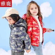 ¥89 雅鹿童装儿童轻薄羽绒服
