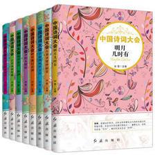 《中国诗词大会》(全8册) 28元