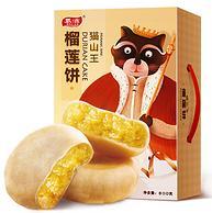 馅肉中榴莲果肉含量达20%:慕滋 猫山王榴莲饼 800g 双重优惠后24.8元包邮
