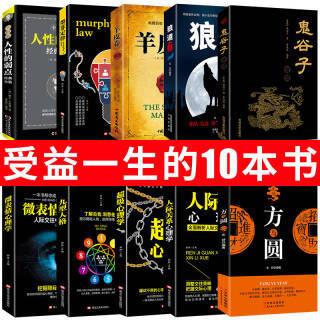 成功学10本:《人性的弱点+鬼谷子+墨菲定律+九型人格+羊皮卷+狼道+方与圆等》 39.8元