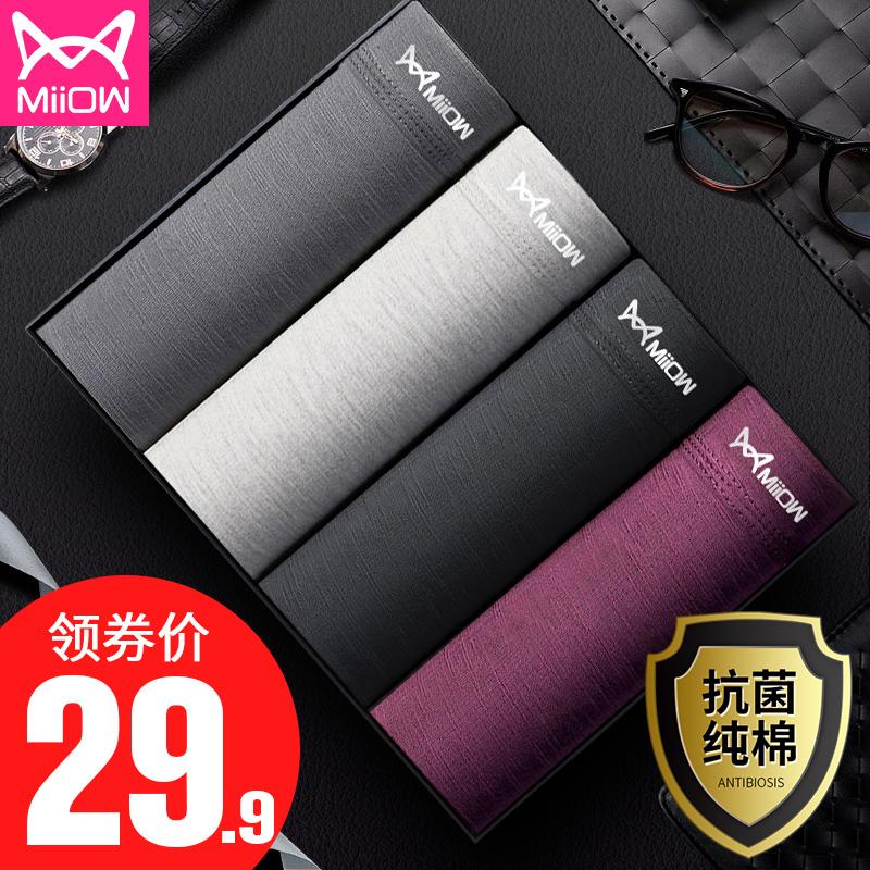 MiiOW 猫人 男士3A级抗菌纯棉平角内裤 3条装24.9元包邮(需领券)