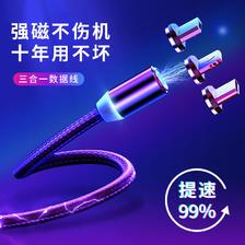 ¥5.8 磁吸数据线强磁力充电线 1米