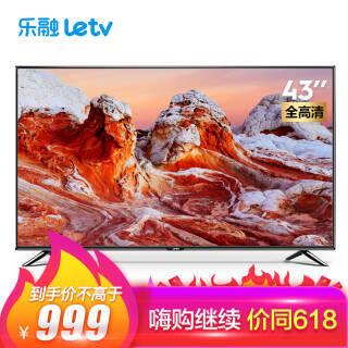 历史低价:乐视(Letv) Y43 43英 液晶电视 899元包邮(双重优惠)