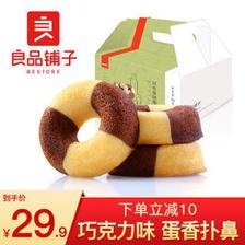 良品铺子高端零食 双色蛋糕圈 早餐食品营养蛋糕休闲零食720g*1 29.9元