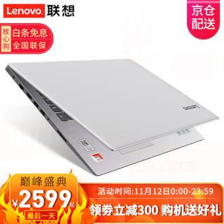 联想IdeaPad330 15.6英寸C超薄本家用商务学生办公独显超极本游戏轻薄便携笔记本手提电脑 星空银 官方标配 2599元