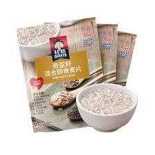 桂格 奇亚籽 混合燕麦片 420克*3袋 39.9元包邮