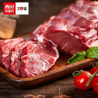 西贝莜面村 牛腱子肉 黄牛肉 750g 74.5元