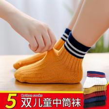 BIXTRA 儿童中筒袜子 5双装  券后5.9元