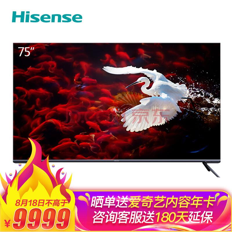 ¥9999 海信(Hisense)H75E7A 75英寸 4K HDR ULED超画质 超薄全面屏 一级能效 AI人工智能液晶电视机