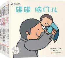 《奇迹小宝宝初次见面绘本系列》(共11册) *2件 112.4元(合56.2元/件)