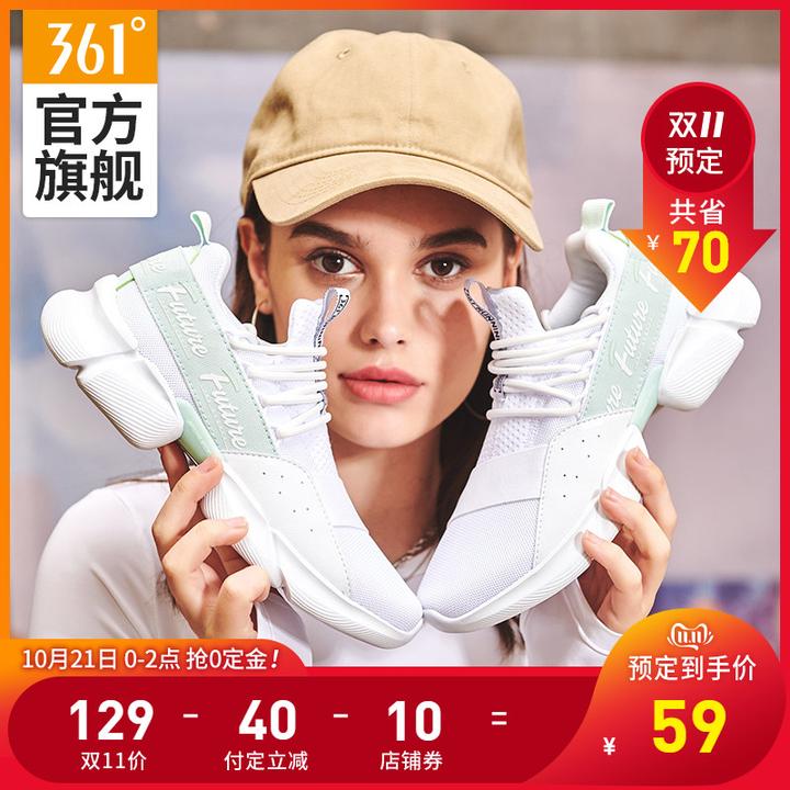 双11预售: 361° 681936779 女子复古休闲鞋 59元包邮