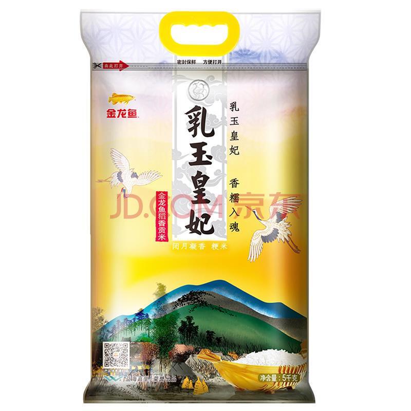 ¥34.2 金龙鱼 乳玉皇妃稻香贡米 大米 5kg