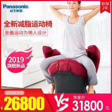 Panasonic/松下核心运动椅懒人器材家用多功能健身瘦身骑马机EU-JC70 红色 26800