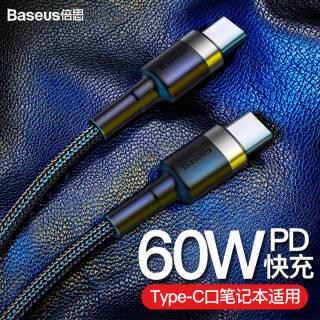 BASEUS 倍思 Type-C数据线 PD2.0 60W快充 2米 灰黑 编织线 19.9元