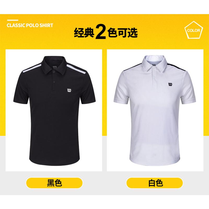 WILSON短袖男POLO衫T恤夏季新款篮球运动服运动文化衫教练裁判服  券后86元