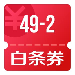 京东优惠券 可领49-2全品类白条券