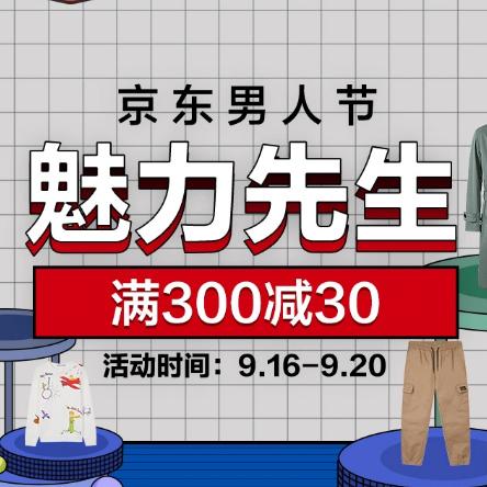 促销活动:京东男人节魅力先生专场 满300减30