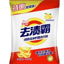 9.6斤柠檬去渍霸洗衣粉 21.9元