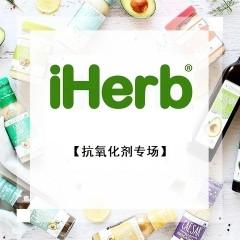额外9折!iHerb:精选抗氧化剂专场
