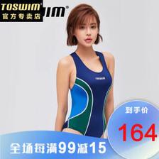 26日0点:TOSWIM 拓胜 TS71020477 女士保守运动泳衣 *3件 356.45元(合118.82元/件)