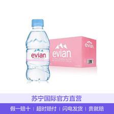 预售: evian 依云 矿泉水 330ml*24瓶 69元包邮包税(需10元定金)
