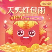 京东双11 天天红包雨 抽最高1111元红包