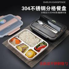 304不锈钢保温饭盒送不锈钢筷勺 49元
