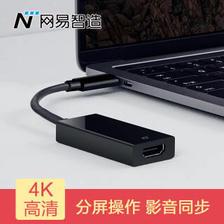 网易严选 网易智造 Type-C扩展坞 USB-C转HDMI转换器 苹果MacBook/XPS/matebook笔记本