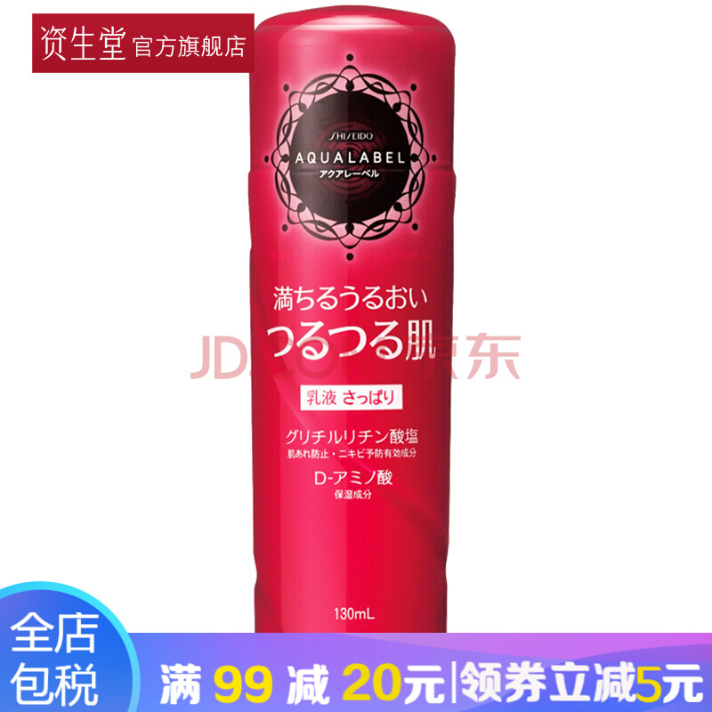 ¥85 资生堂(Shiseido) 水之印 氨基酸补水保湿乳液 女 130ml 清爽型