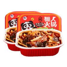 川蜀老味道 网红自助速食小火锅 券后¥21.8