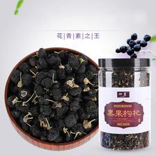 四茗食品 青海野生黑枸杞足半斤 ¥15