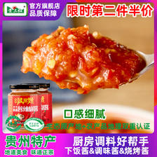 贵州特产蒜蓉辣椒酱2瓶手工蒜泥烧烤扇贝粉丝调料酱香辣酱下饭酱 *2件 27.6