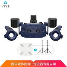 HTC VIVE Pro Full Kit 专业版头显 智能VR眼镜 PCVR 3D头盔 10718元