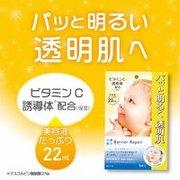 10盒直邮美国到手价$69.1 新品 曼丹 Barrier Repair 婴儿肌面膜 5枚 黄色 特价'