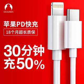 Snowkids 苹果数据线 USB-C苹果PD快充数据线iPhone11Pro/XsMax/XR手机Type-C to Lightning充电器线1米白 19.9元