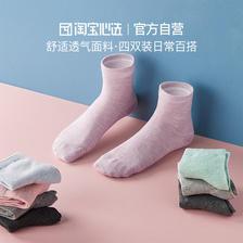 淘宝心选 男女款 棉袜 4双装 9.9元包邮