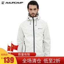 清仓 Amurcamp 230克超轻 1万防水透湿防暴雨级 男纸感冲锋衣 129元最低价