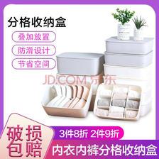 箱居 内衣收纳盒 白色7格 带盖 *3件 41.79元包邮(合13.93元/件)