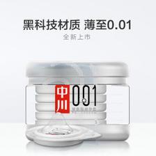 天猫超市 中川 001超薄润滑避孕套 5只装 29元包邮 同类产品70元左右