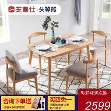 CHEERS 芝华仕 PT008 北欧简约餐桌椅组合 一桌四椅 2599元