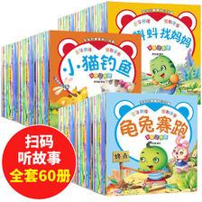 《宝宝启蒙睡前小故事》全60册  券后19.8元