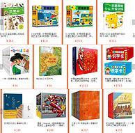 整点抢券 合理凑单相当于3折:京东 精选童书 专场促销 每满100-50元 整点抢
