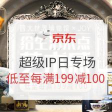 促销活动: 京东 四大世界博物馆xJOY 超级IP日专场 低至每满199减100